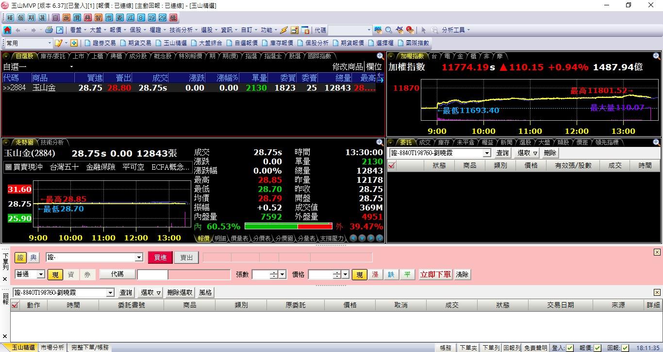 玉山證券交易系統